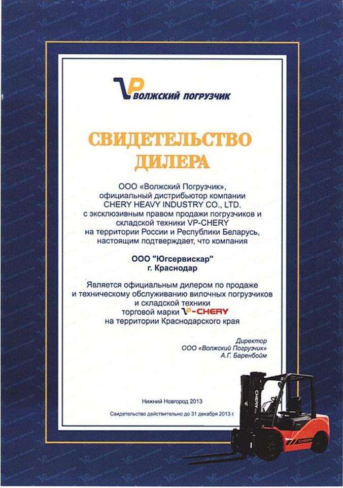 kupit-volzhskij-pogruzchik-krasnodar